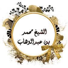 حقيقة دعوة الشيخ محمد بن عبد الوهاب ومنهجه في التغير ومبادئه السياسية أسامة شحادة